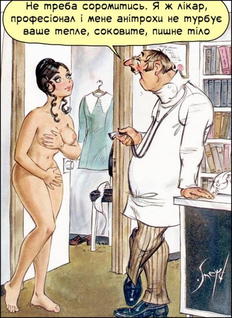 Лікар професіонал