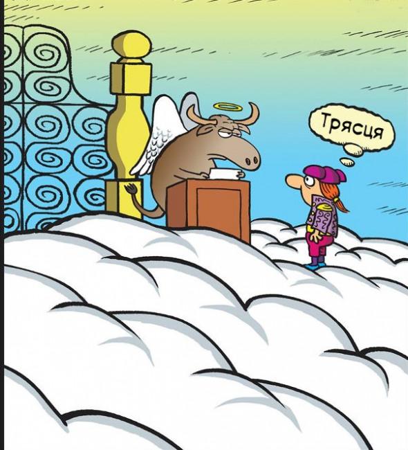 Тореодер на порозі раю