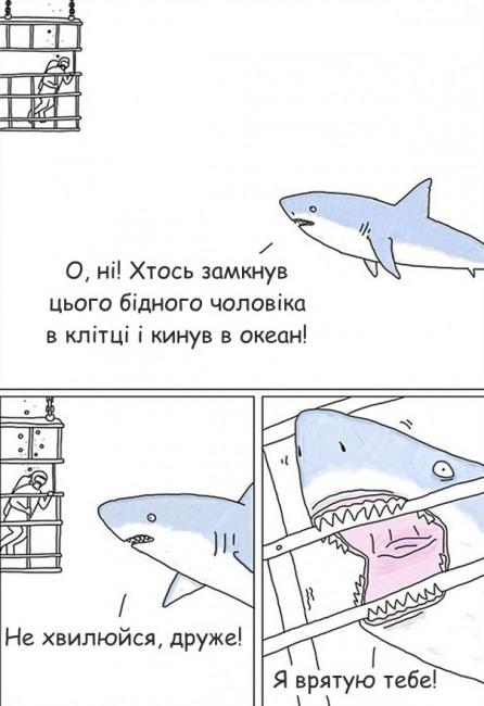 Акула рятівник