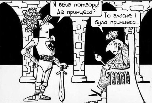 Лицар і потвора