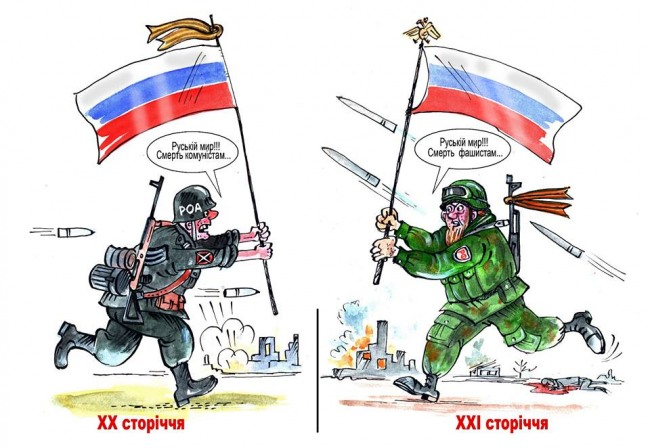 Руській мир