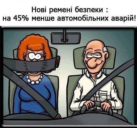 Нові ремні безпеки для дружини