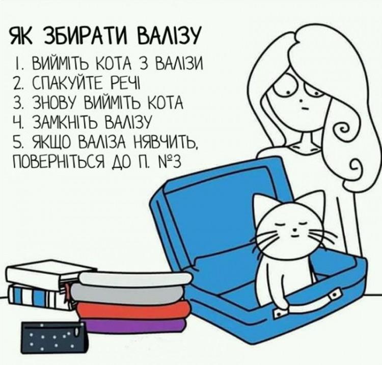 Як збирати валізу