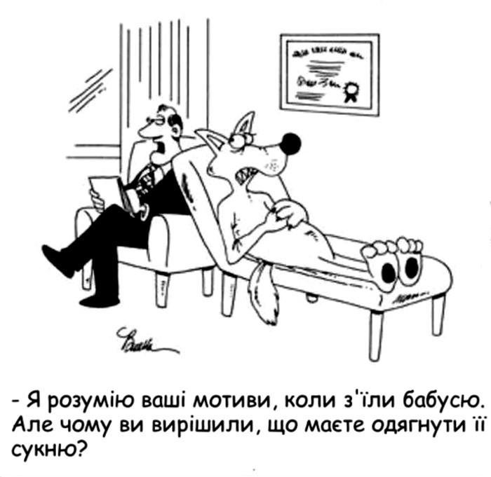 Сірий вовк у психолога