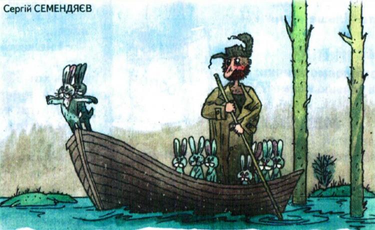 Зайці після перегляду фільму Титанік