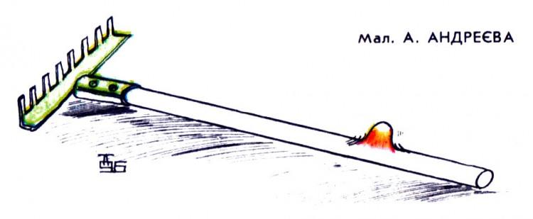 Від частого використання гуля набита на граблях