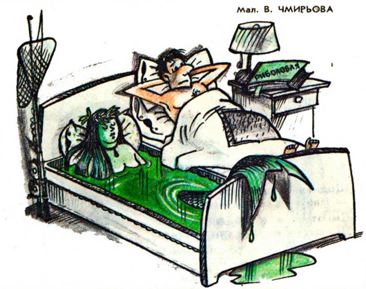 У ліжку з русалкою