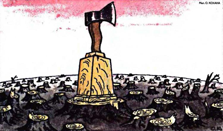 Пам'ятник сокирі