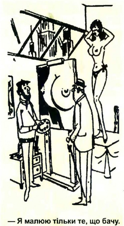 Справжній художник малює те що бачить