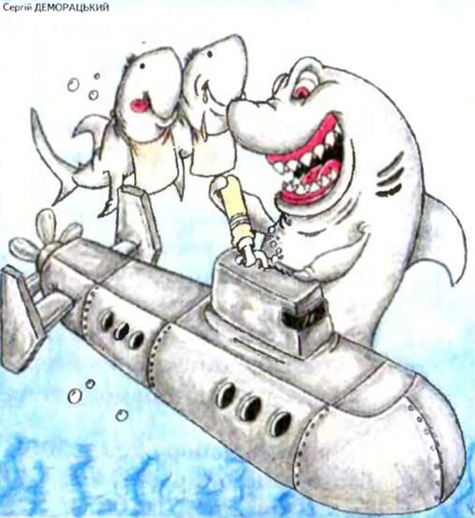 Підводний човен - консерва для акул