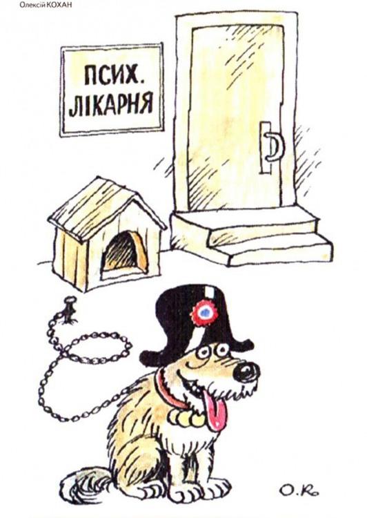 Сторожовий пес в божевільні теж Наполеон