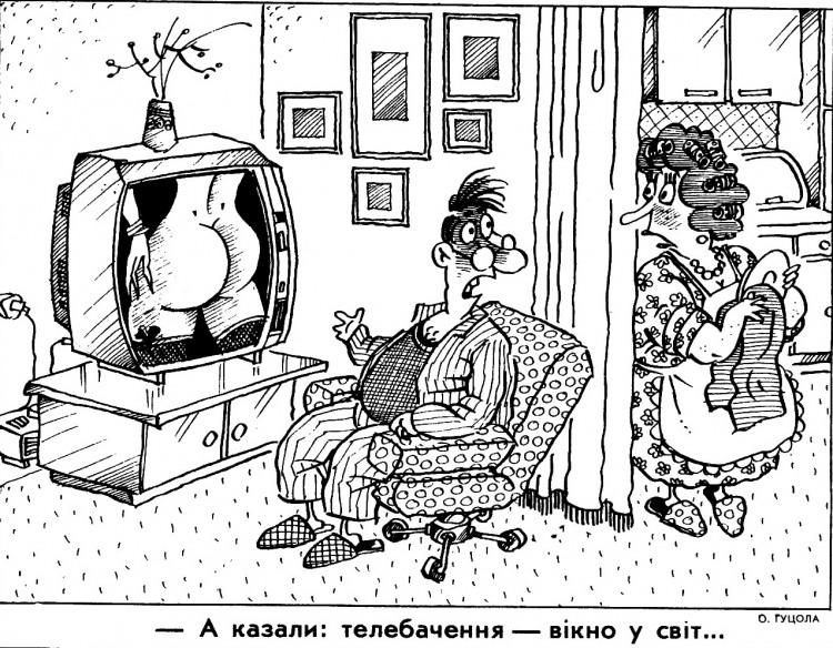 Телебачення - вікно у світ