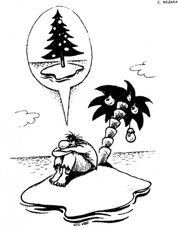 Новорічні мрії на безлюдному острові