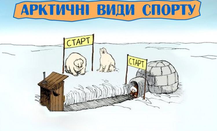 Арктичний спорт